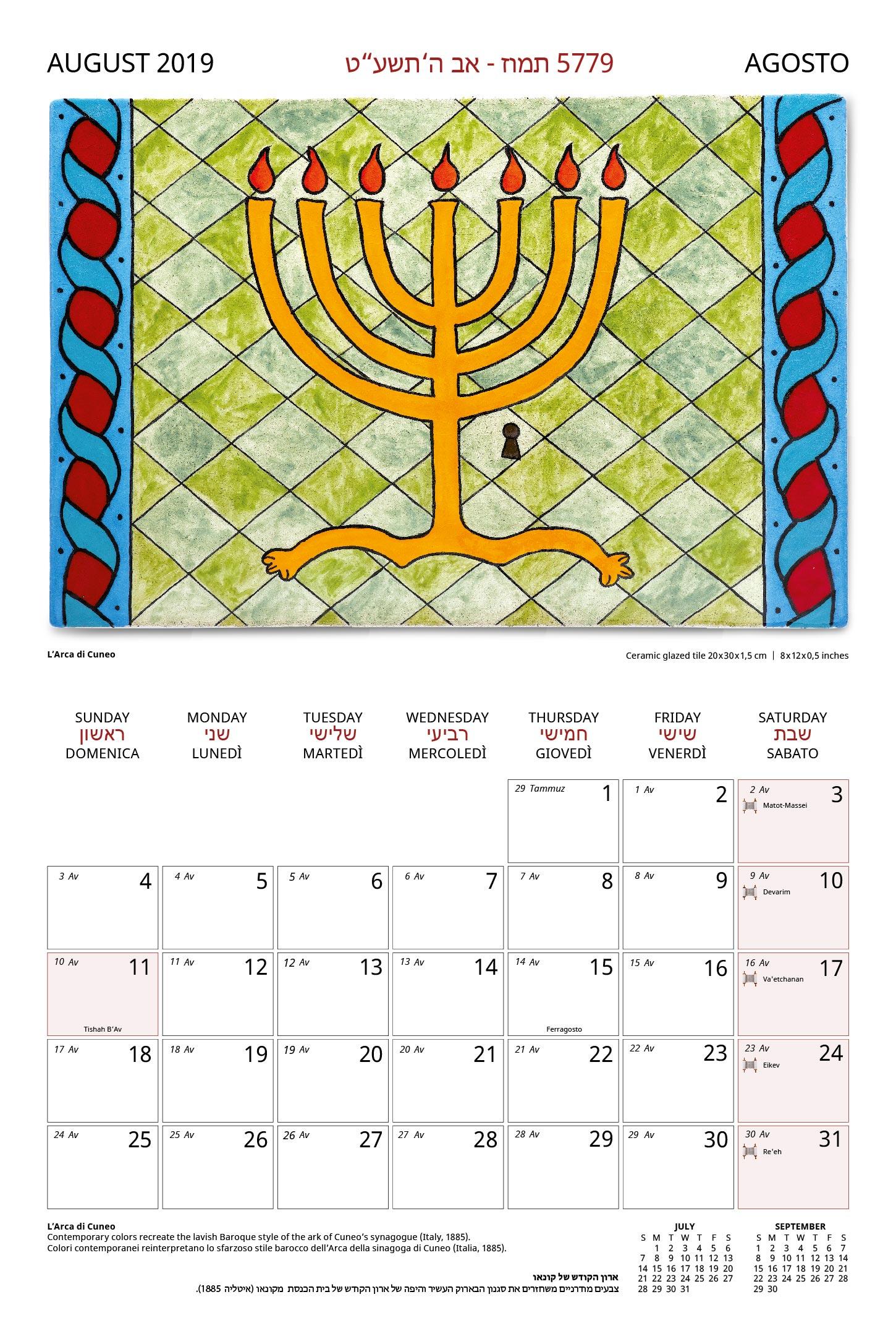 Calendario Ebreo.Jewish Art Calendar Calendario Ebraico D Arte Itman Joel 06 2018 Hoepli It